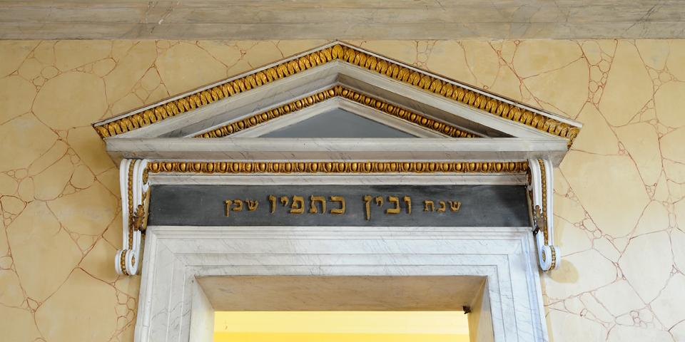 Sabbioneta il particolare del fregio sopra l'entrata interna della sinagoga © Alberto Jona Falco
