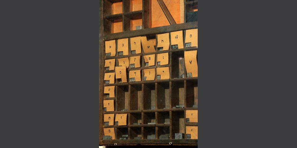 Soncino, cassa per caratteri ebraici per la stampa © Alberto Jona Falco