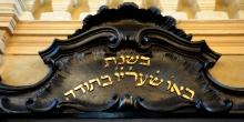 Mantova particolare dell'entrata interno sinagoga © Alberto Jona Falco