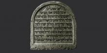 Iseo, lapide cimiteriale in caratteri ebraici, conservata a Brescia museo di Santa Giulia © Alberto Jona Falco