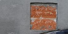 Rivarolo Mantovano, inscription on the outside of the synagogue © Alberto Jona Falco