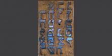 Soncino, caratteri ebraici incisi al contrario per la stampa © Alberto Jona Falco